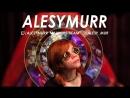 Алеся Мур - live