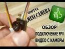 Мини камера. 600TVL 1/4 1.8mm CMOS FPV. RC LIFE
