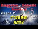 Empyrion Galactic Survival 8 2 5✦СТАВИМ БАЗУ✦