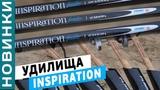 INSPIRATION FEEDER - уникальное и неповторимое фидерное удилища от Flagman! + КОНКУРС! Subtitles