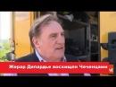 Жерар Депардье восхищен Чеченцами! 2014 Gérard Depardieu in Chechnya