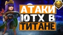 Атаки шахтерами на 10тх в Титане Кого и как атаковать для набора кубков Clash of Clans