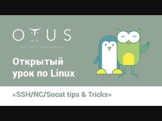 Открытый вебинар по Linux «SSH/NC/Socat: tips tricks»