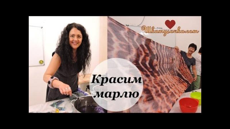 Красим марлю с Еленой Смирновой. Универсальным красителем для ткани Прибой