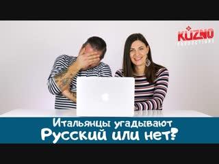 [Итальянцы by Kuzno Productions] Итальянцы угадывают русский или нет