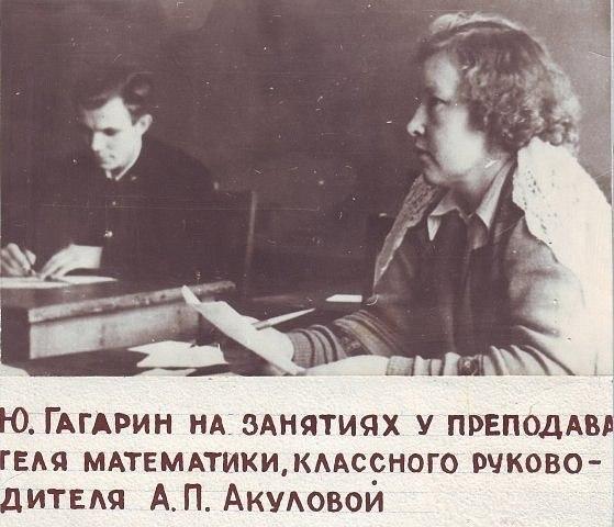 Юрий Гагарин на занятиях