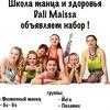 Школа восточного танца и йоги в Минске