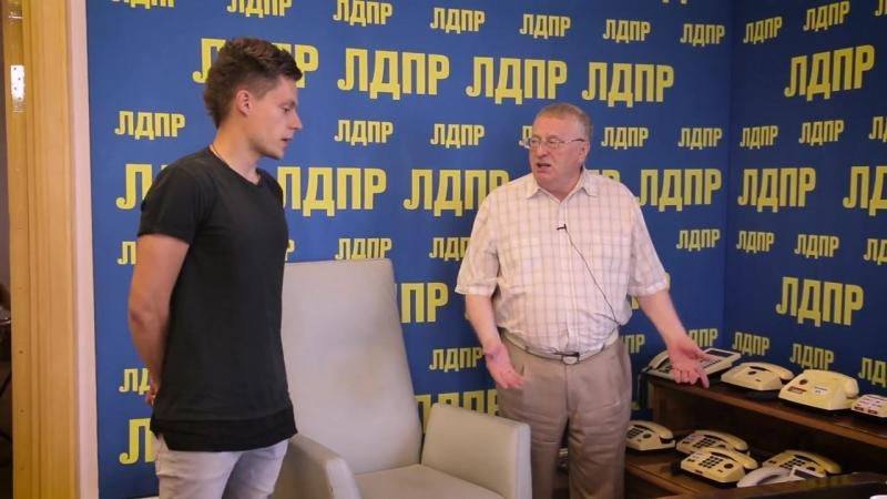 Жириновский - о драках, мемах и фашизме - вДудь 26
