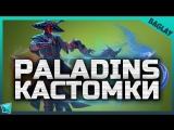 PALADINS - СТРИМ 1.3 УЖЕ НА ОСНОВЕ МУЗЫКА КАСТОМКИ ХОРОШЕЕ НАСТРОЕНИЕ ЗАХОДИМ ВСЕ.