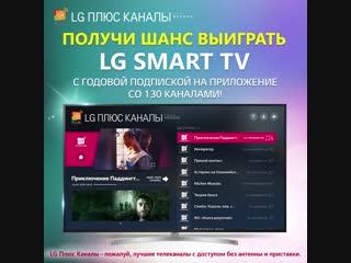LG Chanel+_Smart TV.mp4
