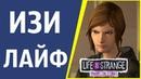 Life Is Strange Before The Storm - ИЗИ ЛАЙФ