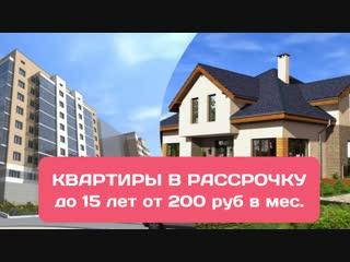 Квартиры в рассрочку Гродно gomel.c-ens.by