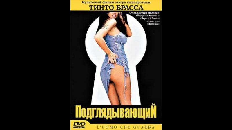 Подглядывающий (1994)