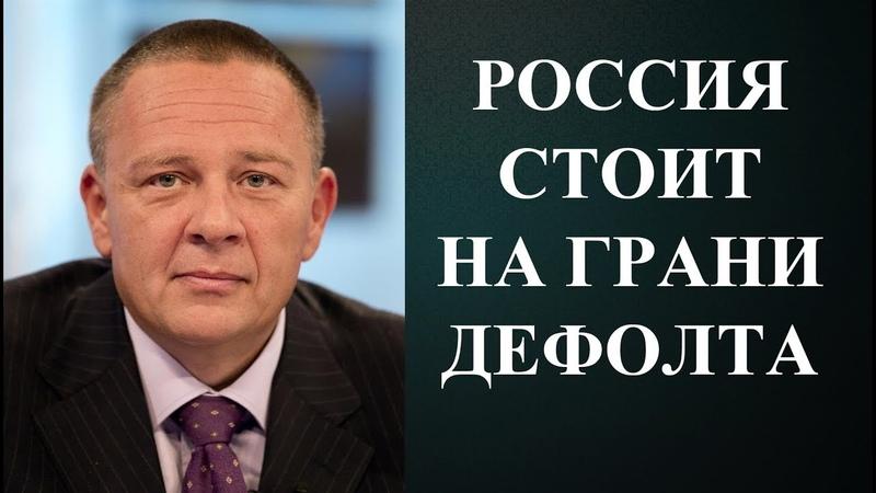Степан Демура - РОССИЯ СТОИТ НА ГРАНИ ДЕФОЛТА!