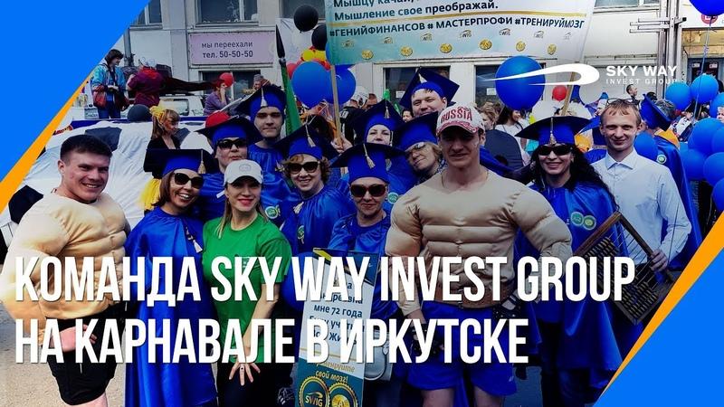 Команда Sky Way Invest Group на карнавале в Иркутске