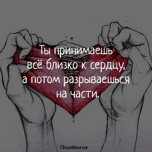 Картинки про, картинки сердце разрывается без тебя любимая