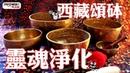 西藏頌砵靈魂淨化 三小時版