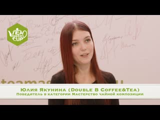 Юлия якунина (double b coffee&tea) - победитель tea masters cup russia 2019 в категории мастерство чайной композиции