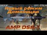 ОБЗОР ПТС 21.10.14 Режим Доминация  AMP DSR-1