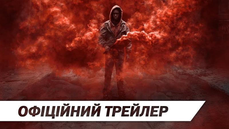 Битва за Землю   Офіційний український трейлер   HD