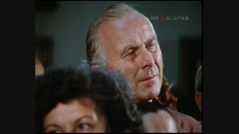 Признание в любви (1977) (ТО Экран) (Ностальгия ТВ)