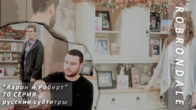 EMMERDALE Аарон и Роберт | 70 серия | субтитры