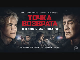 Точка возврата - трейлер   В кино с 24 Января