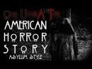 OUAT Season 3B Opening || AHS style [American Horror Story: Asylum]