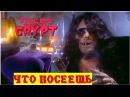 Байки из Склепа 5 сезон, 2 серия - Что Посеешь