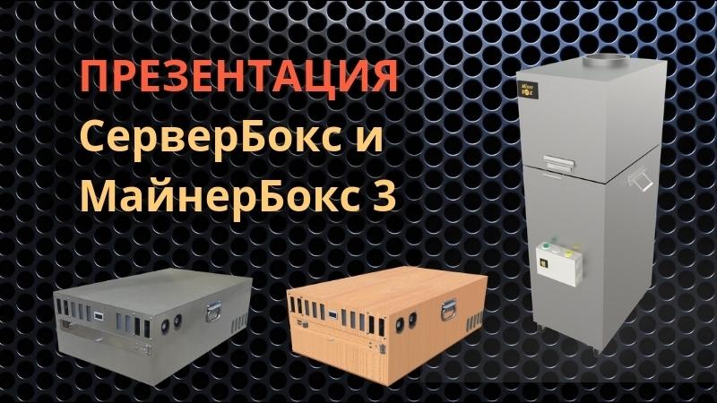 Презентация СерверБокс и МайнерБокс 3