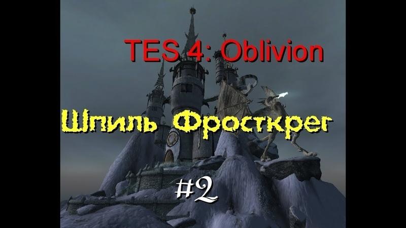 TES 4: Oblivion. DLC Шпиль Фросткрег 2: Бездна