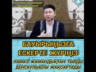 Кабылбек Алипбайулы устаз