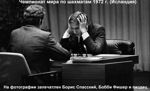 Живые кадры Спасский-Фишер, 1972, 1-я партия