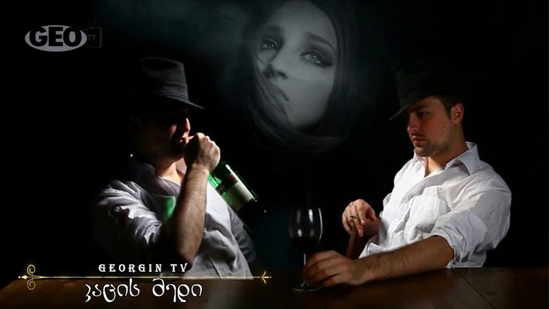 ქართული დარდიმანდული სიმღერა – კაცის ბედი