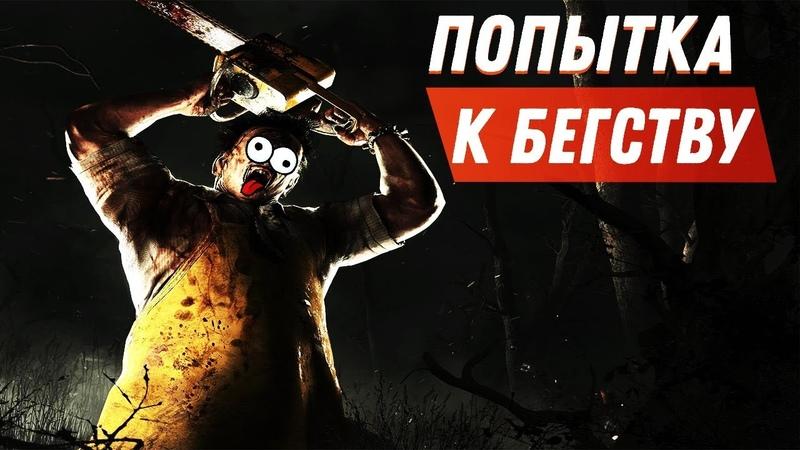 Dead by Daylight | DBD СТРИМ | ПОПЫТКА К БЕГСТВУ