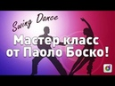Paolo Bosco Silvia Pitton | видеоурок по движению свинг