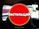 Криминальная Россия - Чистильщик 1 и 2 части