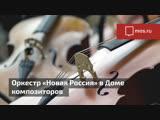 Концерт оркестра Новая Россия в Доме композиторов