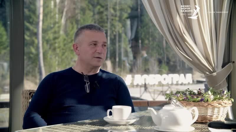 Владимир Седов. Интервью для Бизнес-форума на Волге