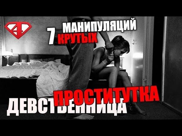 💎 Новое в Науке о МОЗГЕ Как Убедить Девственницу стать Проституткой.
