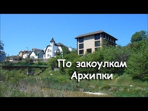 Бродим по неудобным улицам и переулкам Архипо-Осиповки \ Базарный, Горная, Северная \ река Тешебс