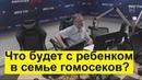 Сергей Михеев: педикам можно отдавать детей?!
