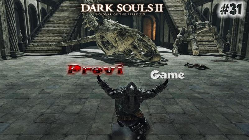 Dark Souls 2: Scholar Of The First Sin ► Зверинец ►31