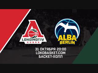 #LOKO «Локомотив-Кубань» — «Альба». Промо матча в Еврокубке
