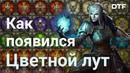 История цветного лута в играх. Цветовой код в ММО, RPG, скины и лутбоксы