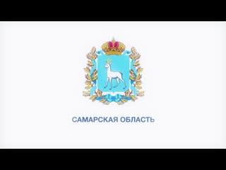 18–22 апреля в Совете Федерации пройдут Дни Самарской области