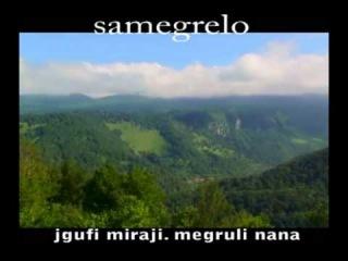 jgufi miraji - megruli nana. მეგრული ნანა. / Georgian Folk - (Official Video)