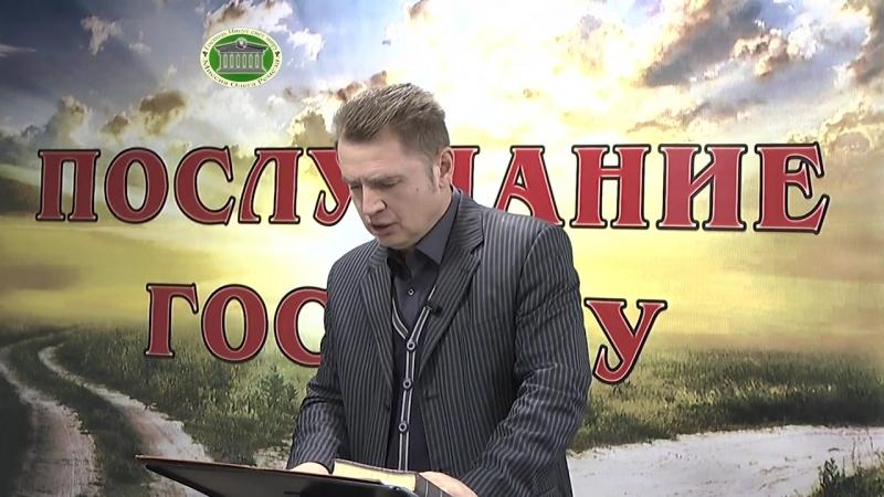 Олег Ремез Послушание Господу 06 встреча