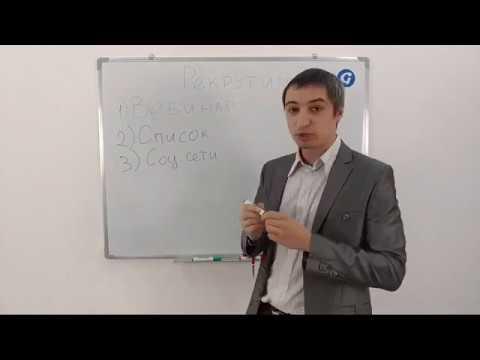 Глобус ВЕБИНАР Методы приглашения партнеров. ссылка на сайт в описании