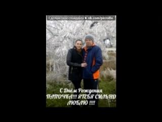 «• Открытки vk.com/fotomimi» под музыку Ассоль - Папа . Наконец то появилась песня про папу. Больше бы таких песен. ПАПОЧКА С ДН